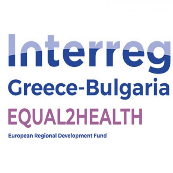 Πρόγραμμα INTERREG V-A Greece-Bulgaria 2014-2020 - EQUAL2HEALTH